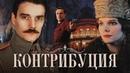 КОНТРИБУЦИЯ / Фильм. Военный детектив