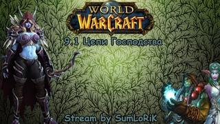 [World of Warcraft] - Stream by SumLoRiK | 9.1 Цепи Господства | full hd 60 fps ()