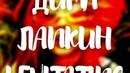 Дима Лапкин Dima Lapkin - Levitating Third Slowed/Slow-Motion Version Аудио/Audio