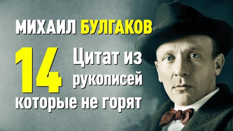 Михаил Булгаков Мудрые мысли от Великого Мастера