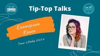 Tip-Top Talks: Екатерина Конон. Набор 2021