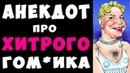 АНЕКДОТ про Хитрого ГоМмика Самые Смешные Свежие Анекдоты