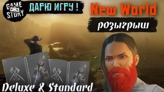 🔴 NEW WORLD. ДАРЮ 5 ИЗДАНИЙ! Deluxe & Standard edition. Розыгрыш от Game Story