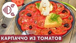 Карпаччо из помидоров (Деликатеска.ру)