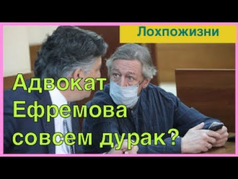 Адвокат Ефремова вообще то юрист или чабан
