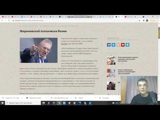 Жириновский психически болен-заявление в Следственный Комитет с приложенными видео.Банные страсти.