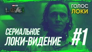 Сериал Локи| ОБЗОР СЕРИИ #1 ( Loki series episode 1 )