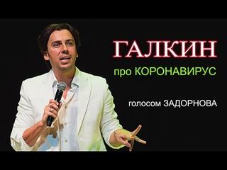 Максим Галкин -2021-  Коронавирус, Вакцина, Карантин голосом Задорнова