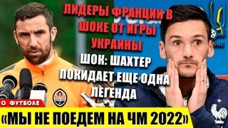 ТОП сборная не поедет на ЧМ 2022 | Французы о игре сборной  Украины | Шахтер расстается с легендой