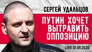 LIVE! Сергей Удальцов: Путин хочет вытравить оппозицию к 2021 году.