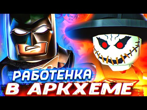 LEGO BATMAN 2 DC Super Heroes Прохождение УСМИРЕНИЕ ПУГАЛА ЧАСТЬ 4