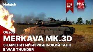 Merkava Mk 3D знаменитый Израильский танк в War Thunder