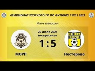 «МОРП» - «Нестерово» 9 тур Чемпионата РГО по футболу 11х11 сезон 2021