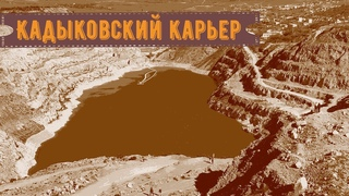 Кадыковский карьер,/Балаклава/ Крым