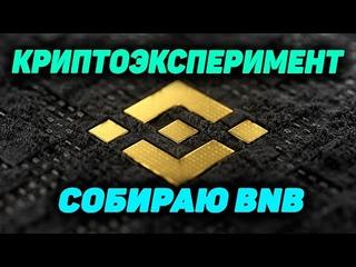 Криптоэксперимент Binance coin Заработок без вложений криптовалюты BNB Топ монета от биржи Binance