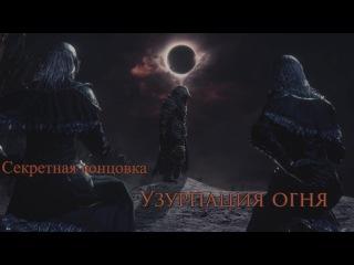 """Dark Souls 3 как получить секретную концовку """"Узурпация Огня"""""""