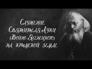 Новый фильм «Служение Святителя Луки (Войно-Ясинецкого) на крымской земле»