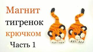 Магнит тигренок крючком /символ 2022 года . Год тигра . Crochet tiger . Ольга Гаркуша вязание .