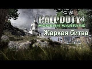 Call of Duty 4: Modern Warfare. Прохождение на ветеране. #11. ЖАРКАЯ БИТВА