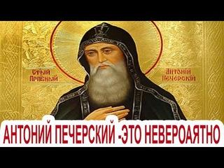 АНТОНИЙ ПЕЧЕРСКИЙ и Невероятное Житие! Святой Антоний Печерский моли Бога