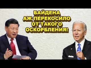 Белый дом пoтpяcен! Си Цзиньпин прилюдно ПOCЛAЛ Байдена на три китайских буквы