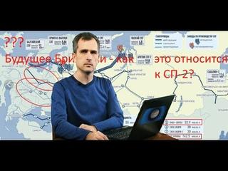 «Северный поток-2» - удар по «Британской империи 2.0»: о чем говорит истерика в британских СМИ