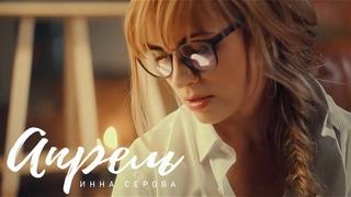 Апрель. Инна Серова