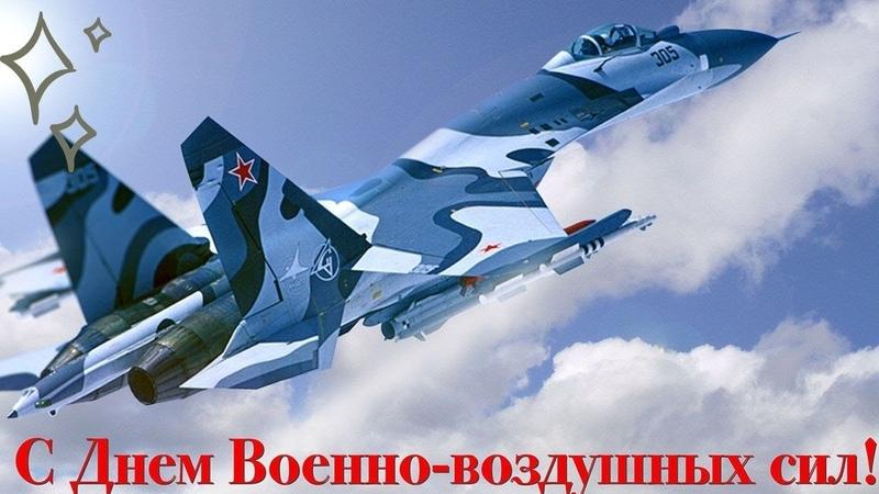 Праздник День Военно воздушных сил России в 2021 году отмечается 12 августа