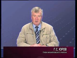 Комментарий главы Михайловского района Г. С. Юрова о пожаре