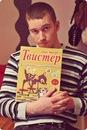 Фотоальбом Александра Давыдова