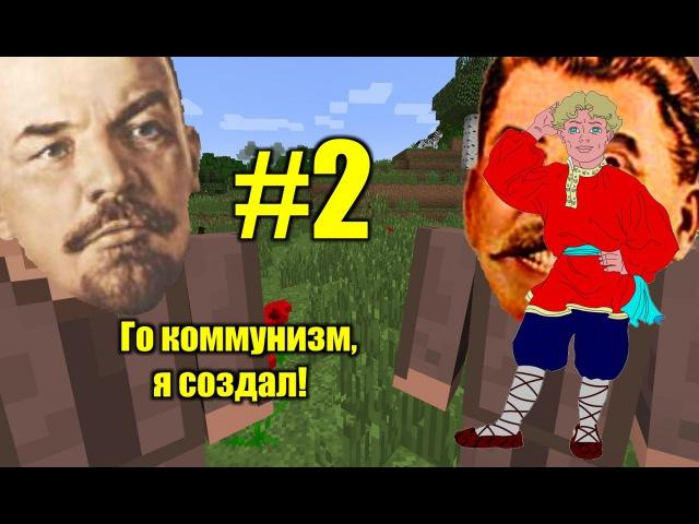 Minecraft 1 7 10 с модами №2 Заблудившийся Иван