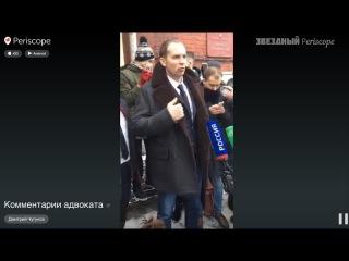Эрик Давидыч задержан! Комментарии адвоката возле суда / Перископ Дмитрия Чугунова
