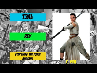 FANCON 2016. Тэль (Уфа) - Star Wars: The Force Awakens: Rey