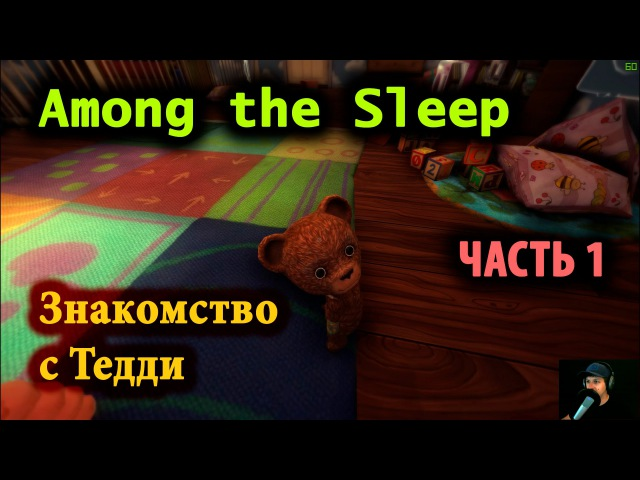 Among the Sleep часть 1