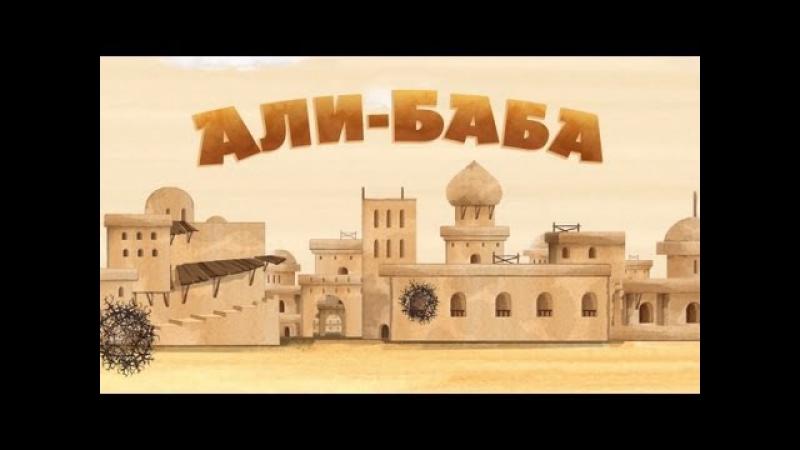 Машины сказки Серия 15 Али Баба
