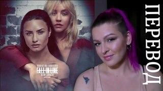 Fall In Line  - Christina Aguilera ft. Demi Lovato   ПЕРЕВОД
