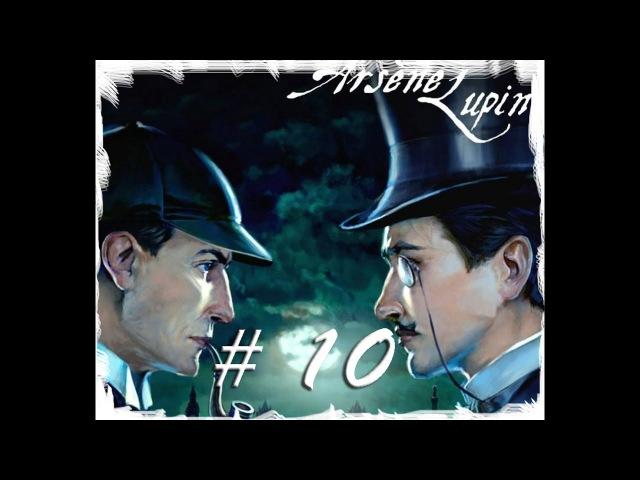 Sherlock Holmes Nemesis 10
