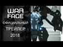 Warface Официальный трейлер Warface — Русский трейлер 2018