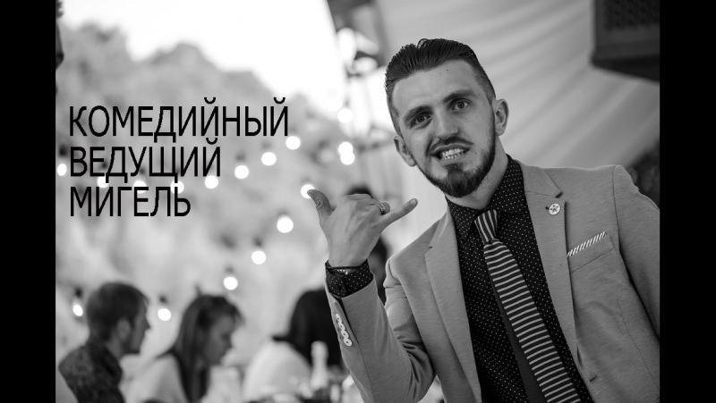 Ведущий Мигель Wedding Showreel 8 919 833 27 92