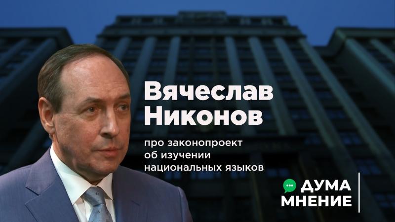 Дума Мнение Вячеслав Никонов про законопроект об изучении национальных языков