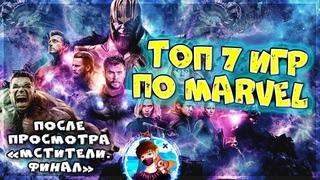 ТОП 7 ИГР по Вселенной Marvel и Мстителям. Marvel's Spider-Man. Guardians of the Galaxy. LEGO. GTA5