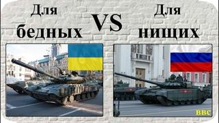 Украинский танк Т-64БВ оказался лучше российского Т-72Б3 – заявил российский военный эксперт