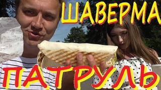 ШАВЕРМА ПАТРУЛЬ - ШАУРМА в парке Гагарина