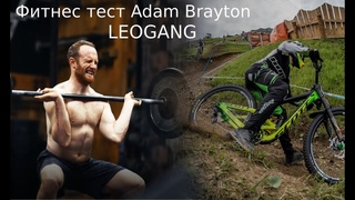 Fit4Racing по-русски. Тест Adam Brayton перед Leogang.