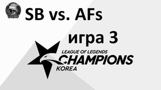 SB vs. AFs игра 3   Week 3 LCK Spring 2020   ЛЦК Чемпионат Кореи   SandBox Afreeca Freeks