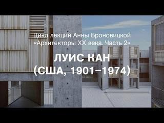 Лекция Анны Броновицкой «Луис Кан (США, 1901–1974)»