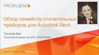 Обзор семейств отопительных приборов для Autodesk Revit