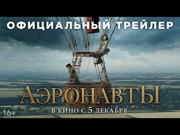 АЭРОНАВТЫ Трейлер В кино с 5 декабря