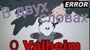 Вся логика Valheim Смешная анимация
