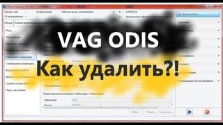 Инструкция - Как удалить старую версию VAG ODIS Service, Engineering